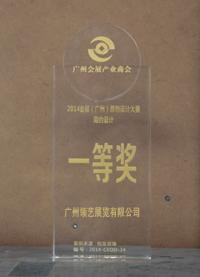 建博會設計一等獎