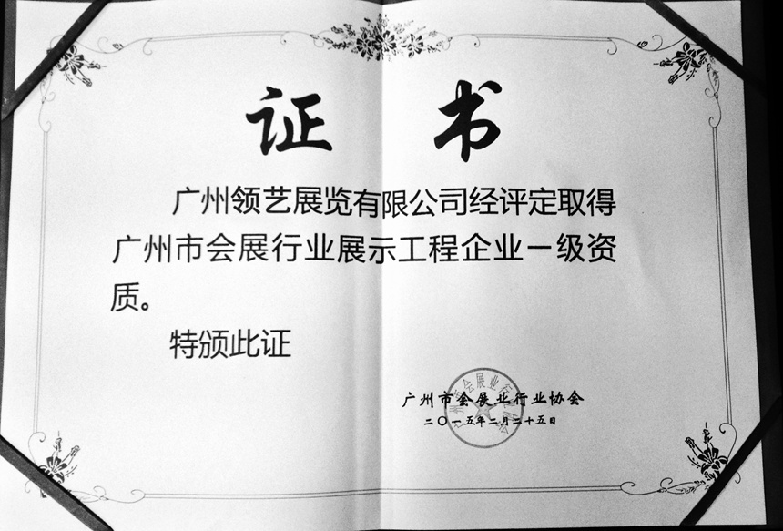 廣州(zhou)會展行業一級資質
